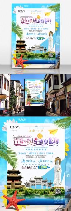 夏日海南旅游海报