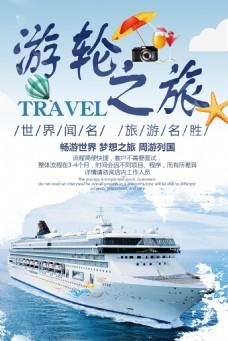 游轮之旅海上之旅海报