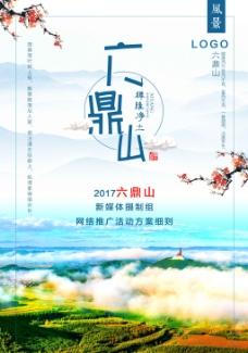 吉林六鼎山旅游中国风创意海报设计