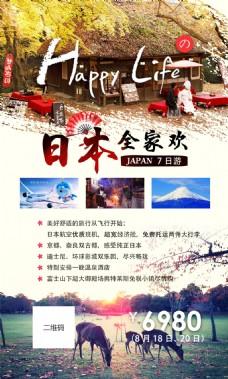 日本全家旅游海报