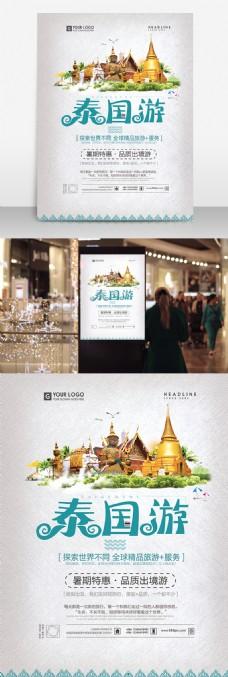 旅行社泰国东南亚三日游旅行旅游宣传促销海报暑期特惠品质出境游