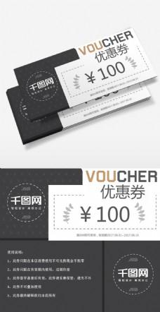 黑白简约简单代金券优惠券设计