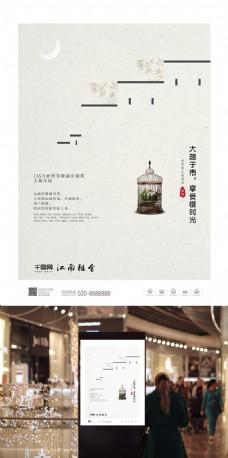 高档房地产中国风江南雅舍开盘促销活动广告