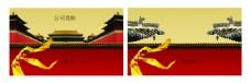 中国到故宫名片