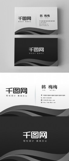 黑白简约商务名片