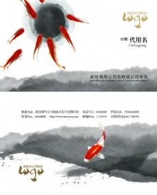 中国风古典元素名片