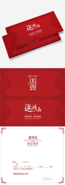 质感中国红婚礼邀请函