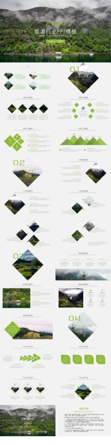 清新简约风旅游行业PPT模板