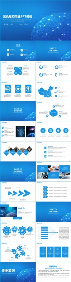 蓝色星空商业PPT模板