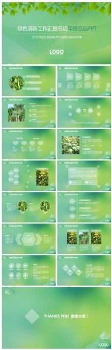 绿色清新工作汇报工作总结年终总结PPT