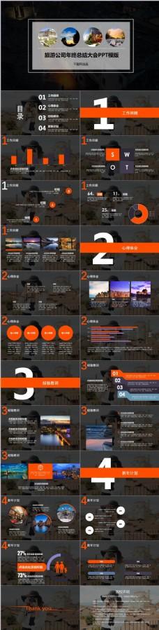 旅游公司2019计划总结PPT模版