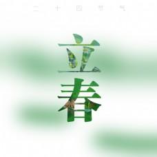 清新绿色立春艺术字元素