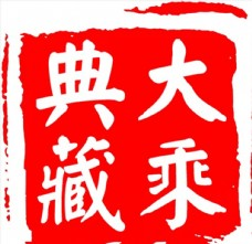 大乘典藏logo