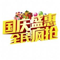 国庆盛惠全民疯抢艺术字体png元素