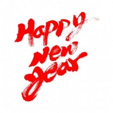 手绘新年快乐字体