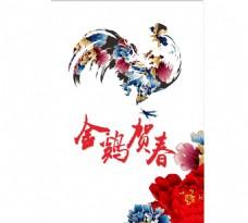 金鸡贺春艺术字体png元素