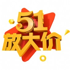 五一放大价艺术字体png元素