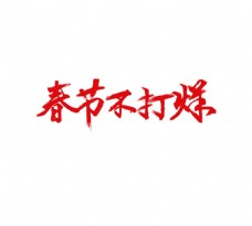 春节不打烊艺术字体png元素
