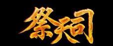 祭天司游戏字体设计单职业页游