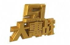 五一大惠战艺术字体png元素