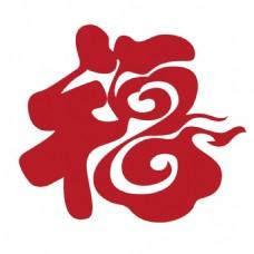 手绘红色福字元素