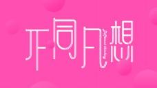 不同凡想的粉色字体