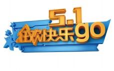 五一狂欢艺术字体png元素