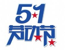 蓝色五一劳动节艺术字体png元素
