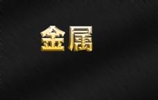 金属浮雕字体