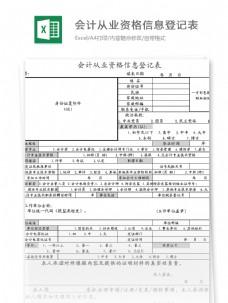会计从业资格信息登记表excel模板