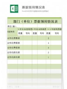 单位票据领用情况表excel模板