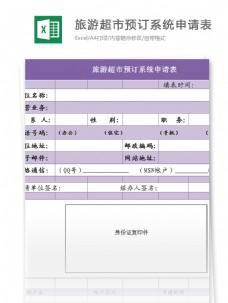 旅游超市预订系统申请表excel模板