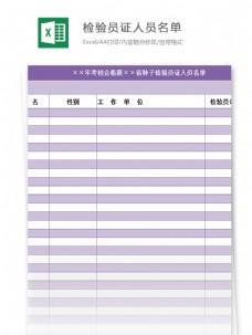 省种子检验员证人员名单excel模板