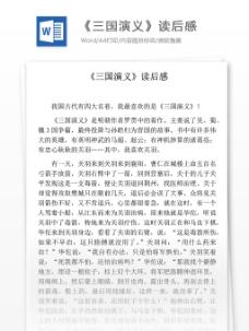 《三国演义》读后感小学教育文档