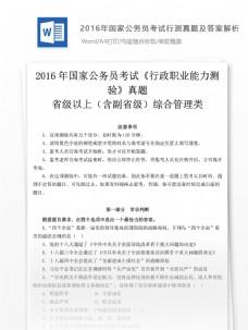 2016年国家公务员考试行测真题文库题库