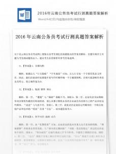 2016年云南公务员考试行测真题文库题库