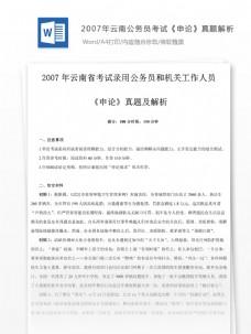 2007年云南公务员考试《申论》真题及参考解析