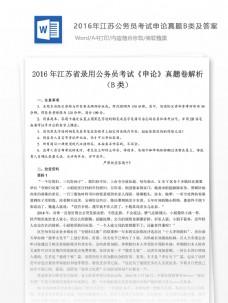 2016年江苏公务员考试申论真题文库题库