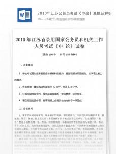 2010年江苏公务员考试申论真题文库题库