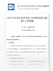 2013年江苏公务员考试《行测》C类真题