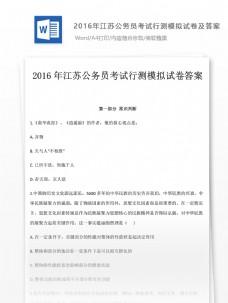 2016年江苏公务员考试行测模拟文库题库