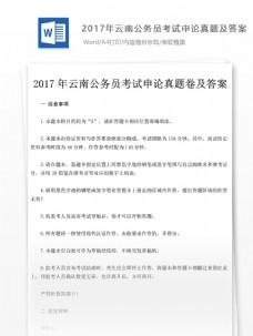 2017年云南公务员考试申论真题文库题库