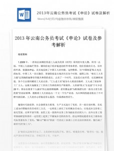 2013年云南公务员考试申论试卷文库题库