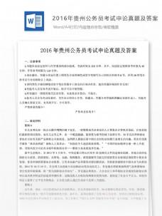 2016年贵州公务员考试申论真题文库题库