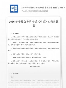 2016宁夏公务员考试申论真题文库题库