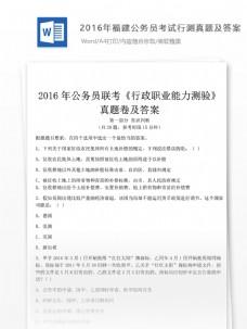2016年福建公务员考试行测真题文库题库