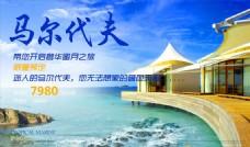 夏日马尔代夫旅游海洋蓝色