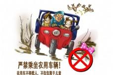 严禁乘坐农用车辆