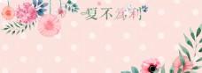 时尚手绘粉色花卉banner背景