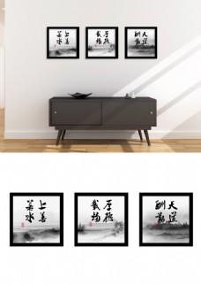 中国风大气水墨山水字画三联装饰画